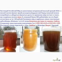 Алтайский Мёд разнотравье натуральный вкусный урожай 2016 г