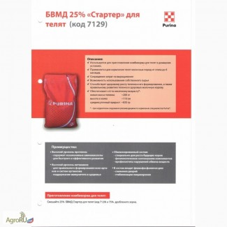 БВМД Purina (ПУРИНА) 25% Стартер для телят