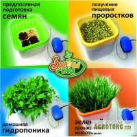 Домашняя гидропонная установка Здоровья Клад автоматический спраутер проращиватель семян
