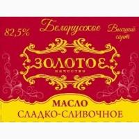 Масло Белорусское сладко-сливочное 82, 5%, оптом