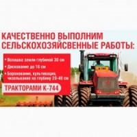 Качественно выполним сельскохозяйственные работы